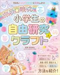 キラ★映え 小学生の自由研究&クラフト