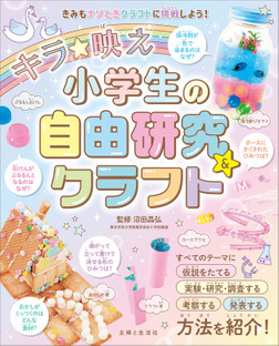 キラ★映え 小学生の自由研究&クラフト-電子書籍