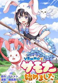 VRMMOでサモナー始めました WEBコミックガンマぷらす連載版 第22話