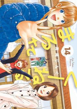 くーねるまるた(14)-電子書籍