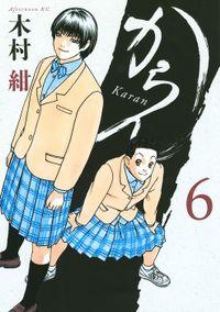 からん(6)