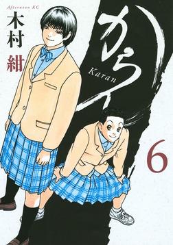 からん(6)-電子書籍
