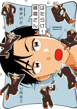 はたらけ!睡魔さん 分冊版(2)-電子書籍