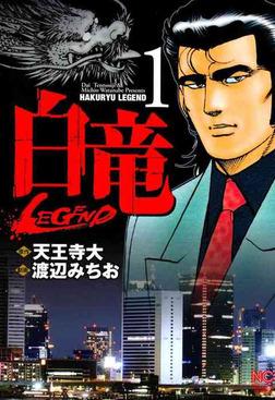 白竜-LEGEND- 1-電子書籍