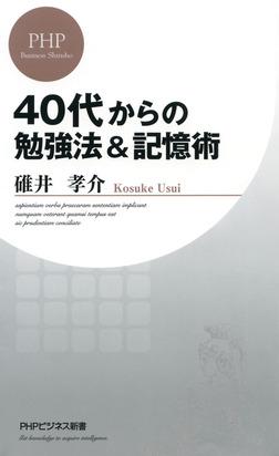 40代からの勉強法&記憶術-電子書籍