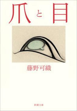 爪と目-電子書籍