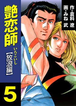 艶恋師 放浪編5-電子書籍