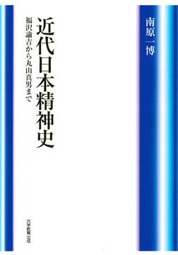 近代日本精神史 : 福沢諭吉から丸山真男まで-電子書籍