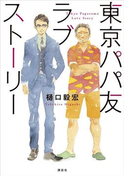 東京パパ友ラブストーリー-電子書籍