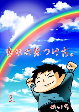 幸せの見つけ方(3)-電子書籍