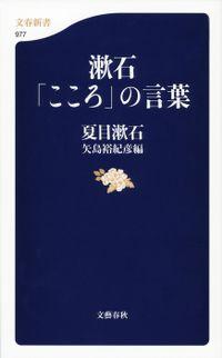 漱石「こころ」の言葉