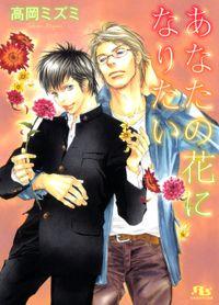 あなたの花になりたい