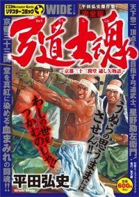 弓道士魂 1巻