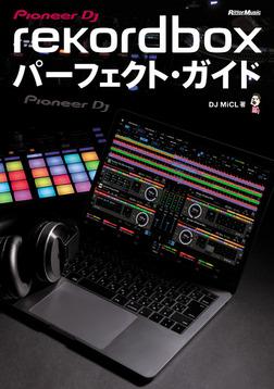 rekordboxパーフェクト・ガイド-電子書籍