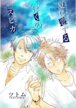 夏に恋するぼくのスピカ【単話売】-電子書籍