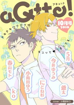aQtto! 2016年10月号-電子書籍