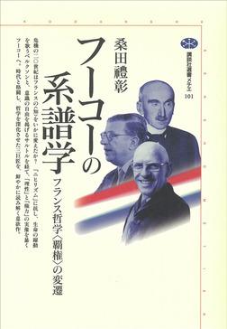 フーコーの系譜学 フランス哲学〈覇権〉の変遷-電子書籍