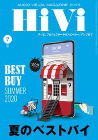 HiVi (ハイヴィ) 2020年 7月号