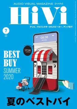 HiVi (ハイヴィ) 2020年 7月号-電子書籍