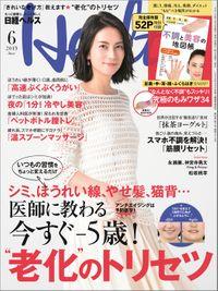 日経ヘルス 2019年6月号 [雑誌]