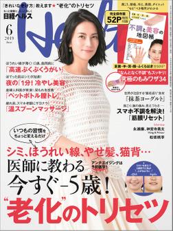 日経ヘルス 2019年6月号 [雑誌]-電子書籍