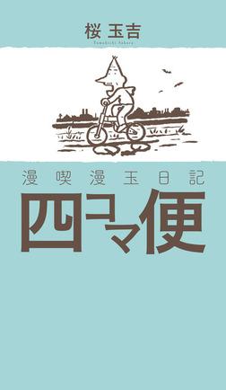 漫喫漫玉日記 四コマ便-電子書籍