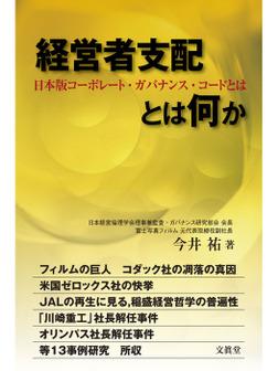 経営者支配とは何か: 日本版コーポレート・ガバナンス・コードとは-電子書籍