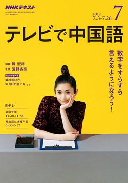 NHKテレビ テレビで中国語 2018年7月号-電子書籍