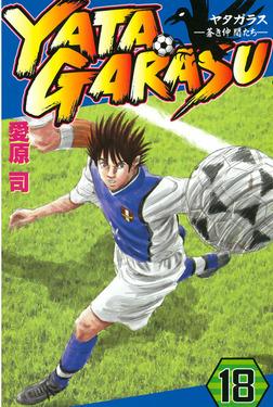 YATAGARASU(18)-電子書籍