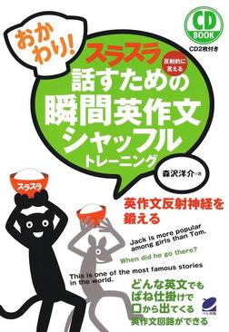 おかわり! スラスラ話すための瞬間英作文シャッフルトレーニング(CDなしバージョン)-電子書籍