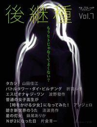 SF雑誌オルタニア vol.7 [後継種]edited by 片倉青一