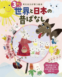 3さいの世界と日本の昔ばなし-電子書籍