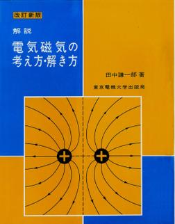解説 電気磁気の考え方・解き方-電子書籍
