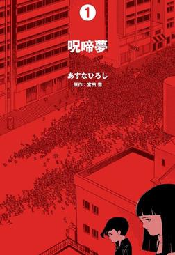 呪啼夢 1-電子書籍