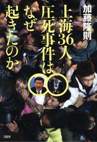 上海36人圧死事件はなぜ起きたのか(文春e-book)