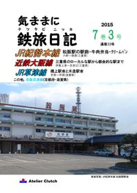 気ままに鉄旅日記2015・7巻3号