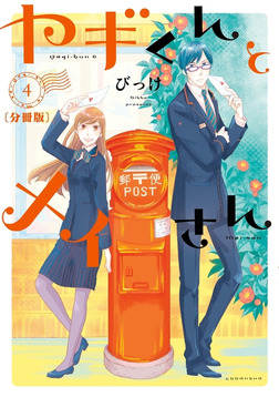 ヤギくんとメイさん 分冊版(4) 4通目-電子書籍