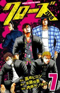クローズZERO(7)
