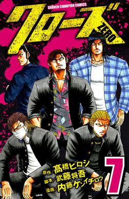 クローズZERO(7)-電子書籍