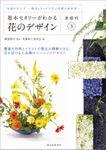 基本セオリーがわかる花のデザイン ~基礎科3~