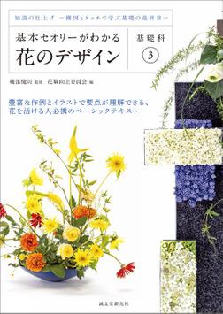 基本セオリーがわかる花のデザイン ~基礎科3~-電子書籍