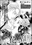 侠花繚乱~千代花の章~(単話版) 2