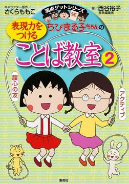 満点ゲットシリーズ ちびまる子ちゃんの表現力をつけることば教室(2)-電子書籍