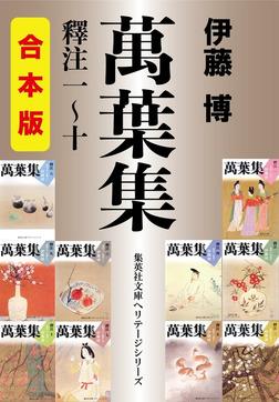 【合本版】萬葉集釋注(集英社文庫版一~十)-電子書籍