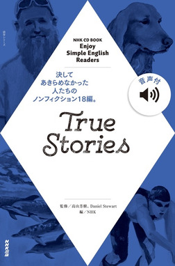【音声付】NHK Enjoy Simple English Readers True Stories-電子書籍