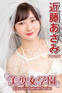 美少女学園 近藤あさみ Part.97