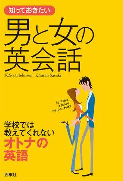 知っておきたい 男と女の英会話-電子書籍