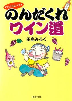 マンガ&エッセイ のんだくれワイン道-電子書籍