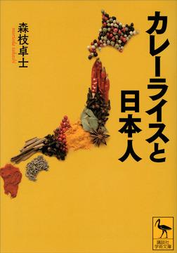 カレーライスと日本人-電子書籍