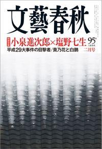 文藝春秋2018年2月号